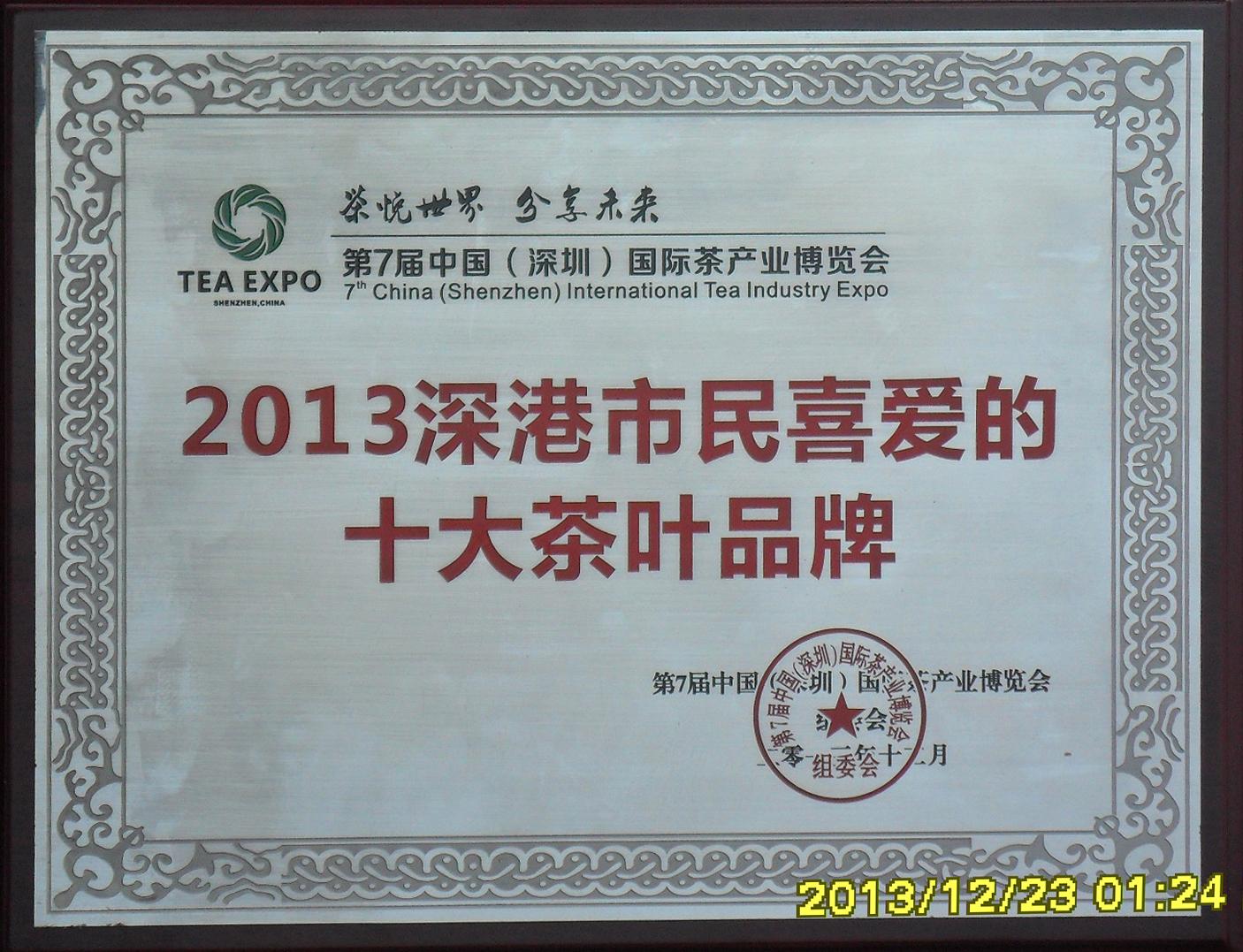 2013年深港市民喜爱的十大茶叶品牌