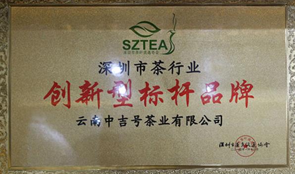 """深圳市茶叶流通协会""""创新型标杆品牌"""""""