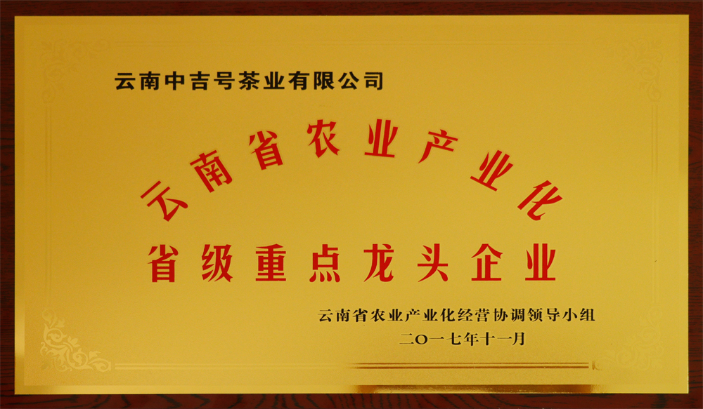 中吉号茶业荣获云南省农业产业化省级重点龙头企业