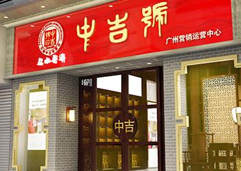 中吉号广州营销运营中心