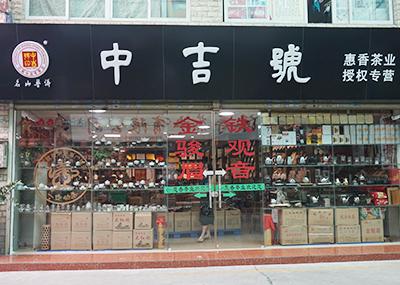 中吉号广州大笨象专营店