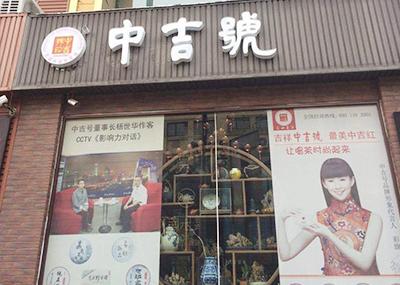 中吉号山西太原三缘堂店