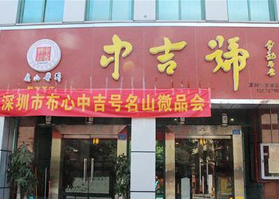 中吉号深圳布心专营店