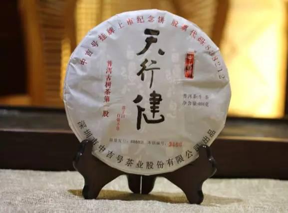天行健 中吉号品牌十年新的启程