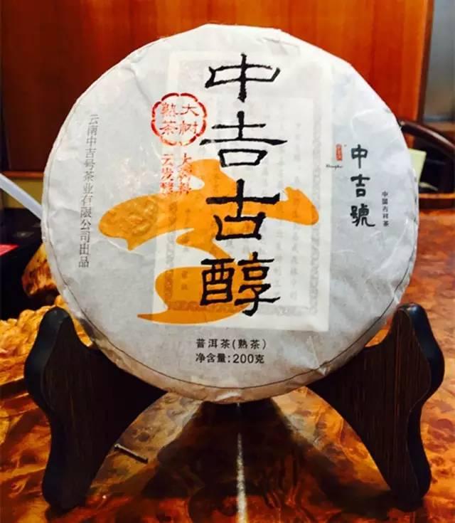 中吉古醇 第三代云发酵易武甜熟型茶