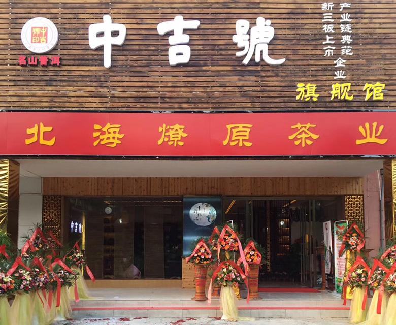 中吉号北海(广西)旗舰店