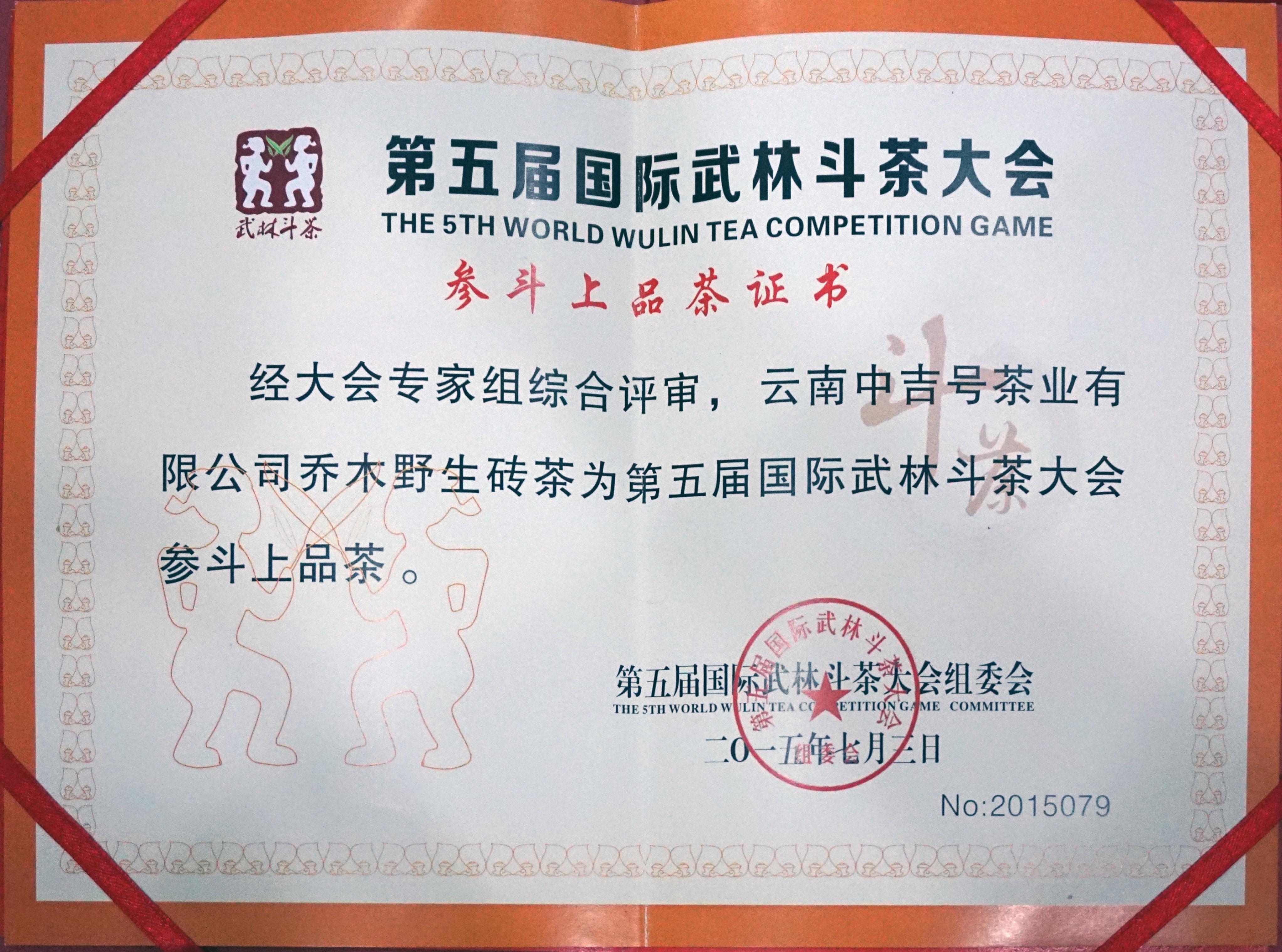 """2015年中吉号""""乔木野生砖""""荣获斗茶大会""""上品"""""""