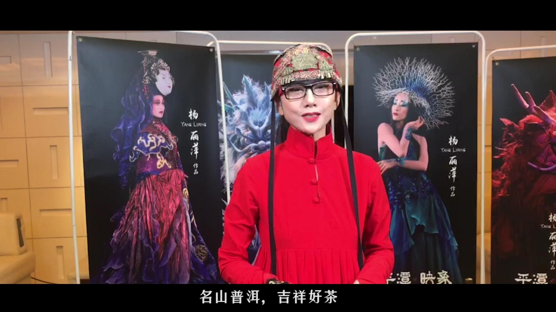 杨丽萍代言中吉号茶业宣传片