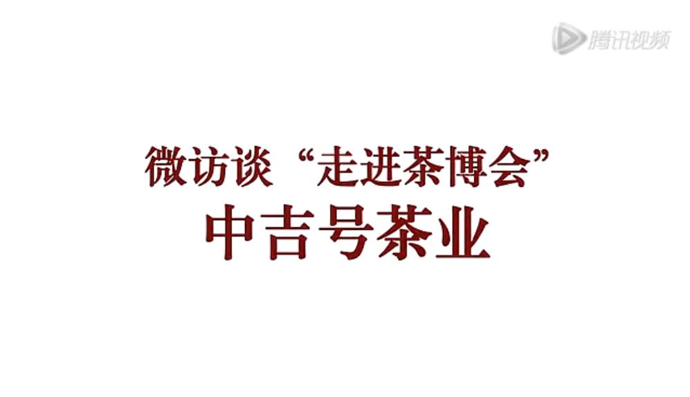 老茶鬼微访谈 中吉号茶业