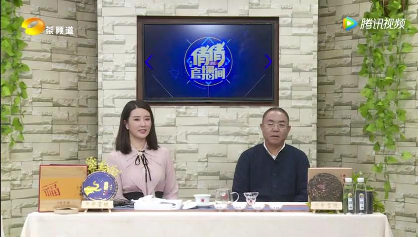 """中吉号""""金象十年""""坐客湖南广播电视台茶频道"""