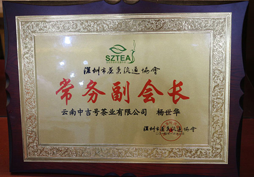 """中吉号为深圳市茶叶流通协会""""常务副会长""""单位"""