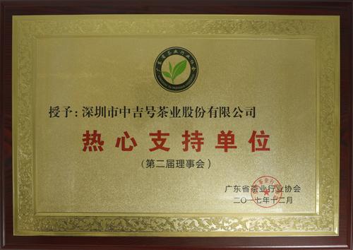 """2017年广东省茶业行业协会授予""""热心支持单位"""""""