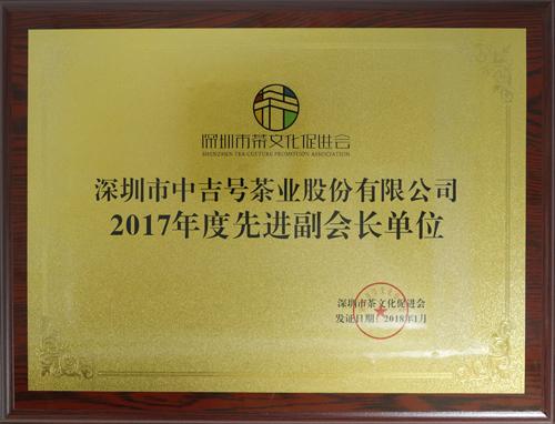"""中吉号荣获""""2017年度先进副会长单位"""""""