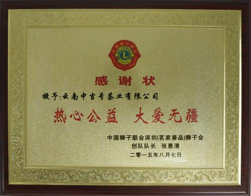 """2015年深圳狮子会授予""""热心公益,大爱无疆"""""""