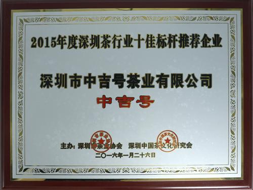 """中吉号荣获""""2015深圳茶行业十佳标杆推荐企业"""""""