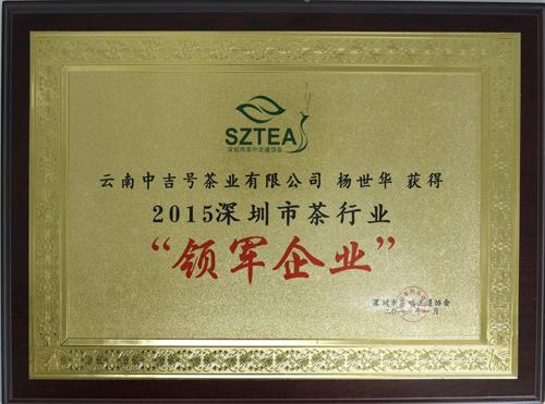 """中吉号荣获2015深圳市茶行业""""领军企业"""""""
