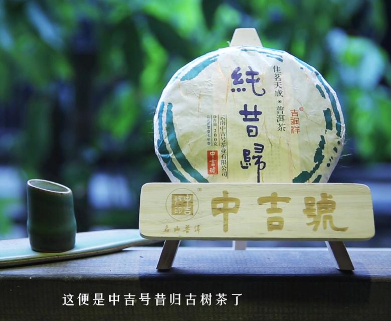 2018中吉号·纯昔归 岩韵兰香