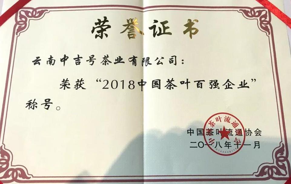 """中吉号入选""""2018中国茶叶百强企业"""""""