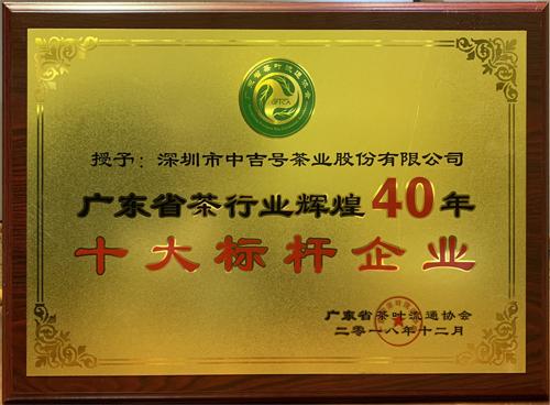 2018年广东省茶行业辉煌40年十大标杆企业