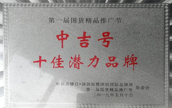 第一届国货精品推广节·十佳潜力品牌