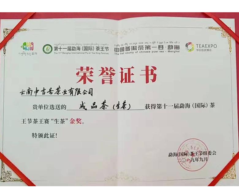 """第十一届勐海茶王节茶王赛成品茶""""生茶""""金奖"""