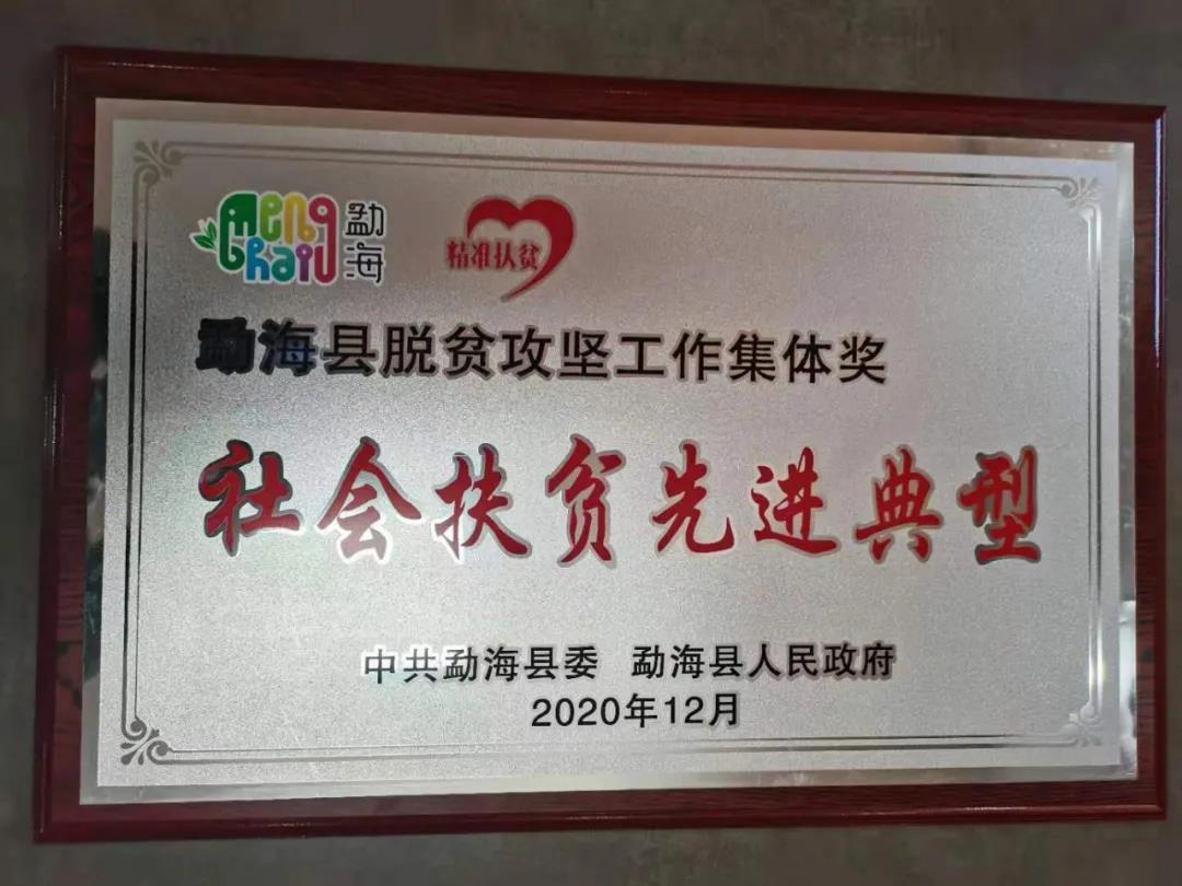 勐海县脱贫攻坚工作集体奖——社会扶贫先进典型