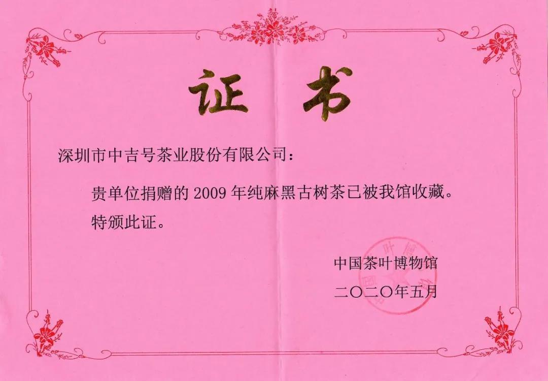 中吉号2009年纯麻黑被中国茶叶博物馆正式列为馆藏品