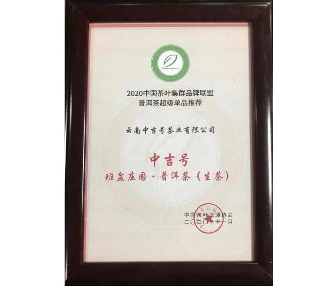 2020中国茶叶集群品牌联盟普洱茶超级单品推荐