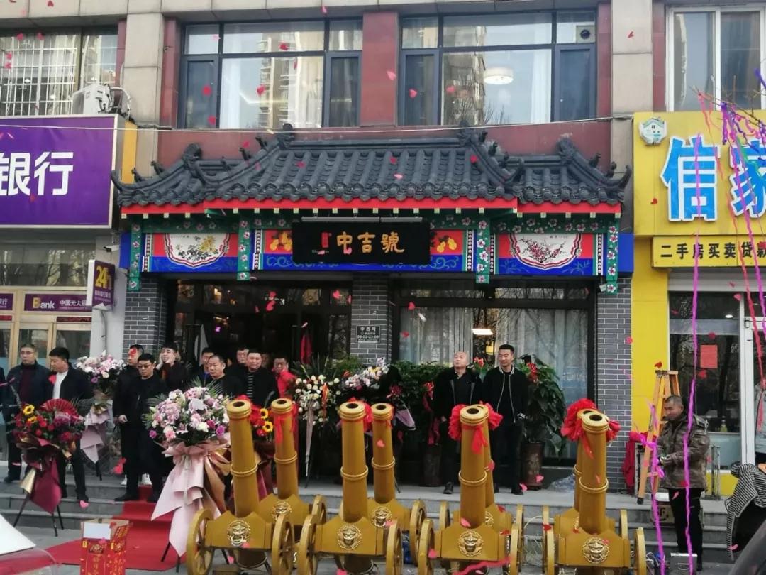 中吉号河北沧州专营店