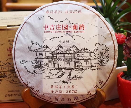中吉号古树茶 - 中吉庄园兰韵2014