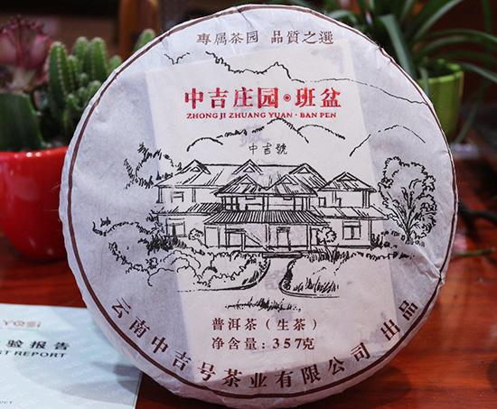 中吉号古树茶 - 中吉庄园班盆2014