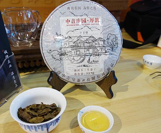 中吉号古树茶 - 中吉庄园厚韵2014