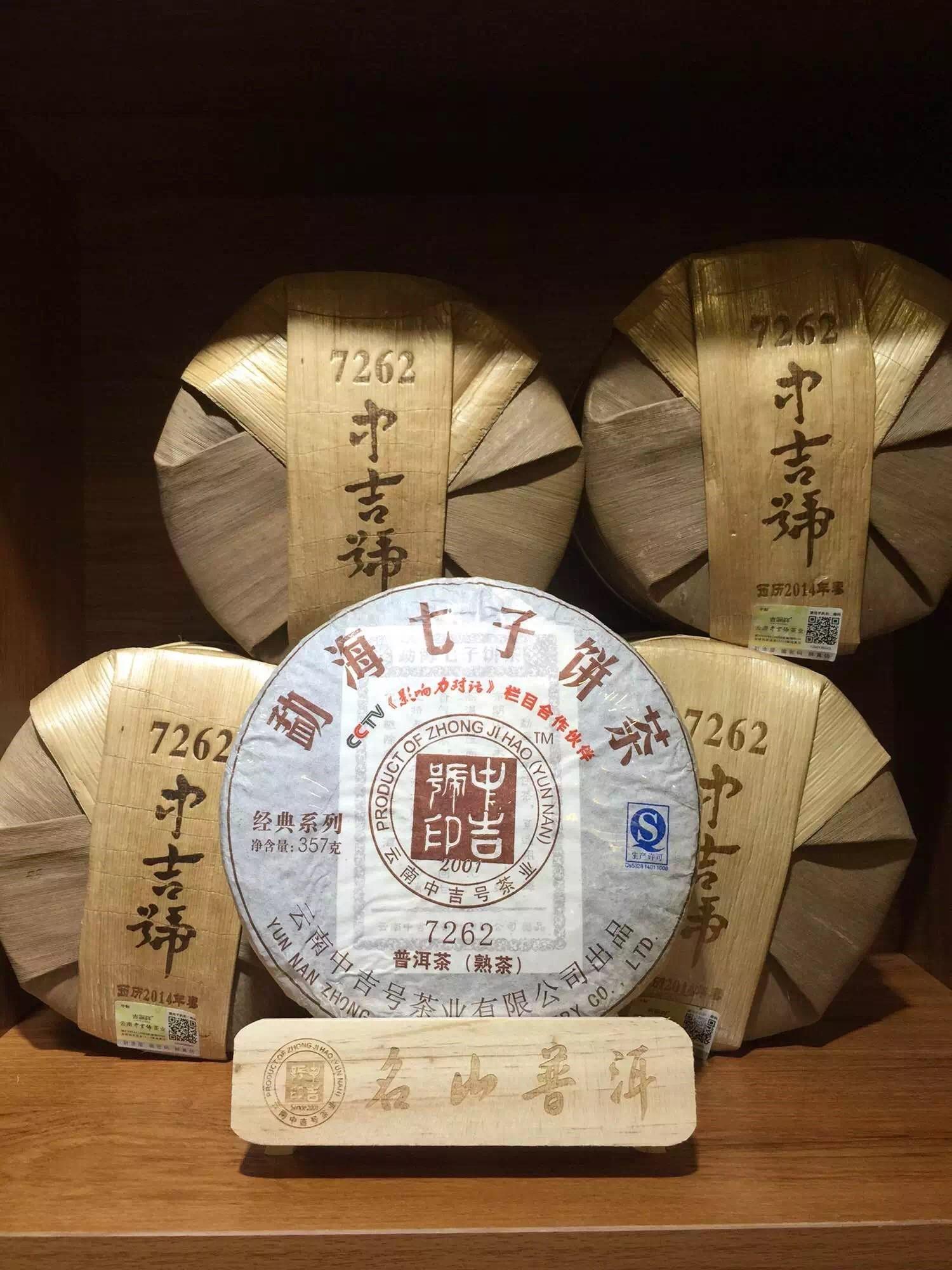中吉号古树茶 - 7262熟茶2014