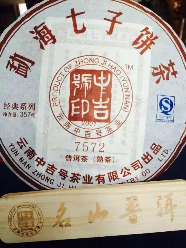 中吉号古树茶 - 7572熟茶2014