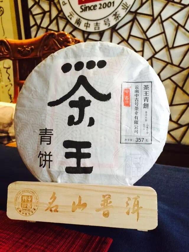 中吉号古树茶 - 茶王青饼2015