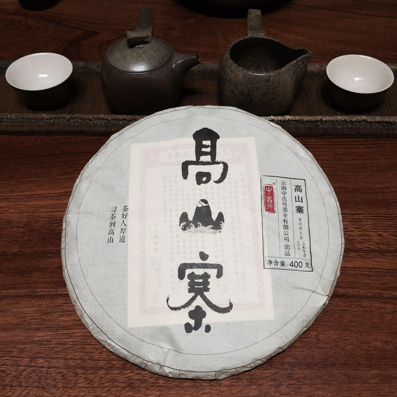 中吉号古树茶 - 高山寨古树茶2015