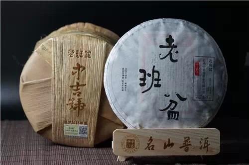 中吉号古树茶 - 老班盆2015