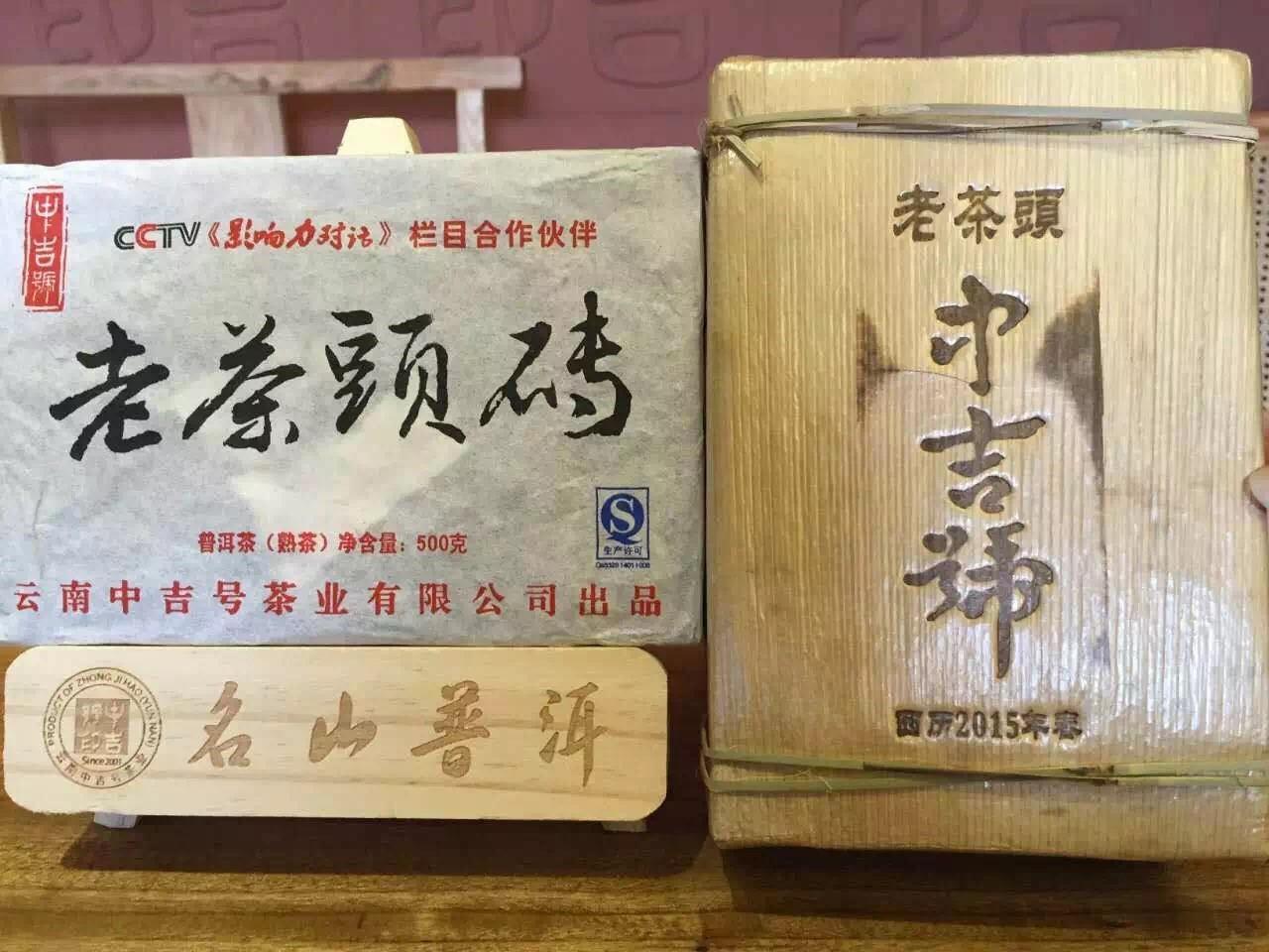 中吉号古树茶 - 老茶头砖2015