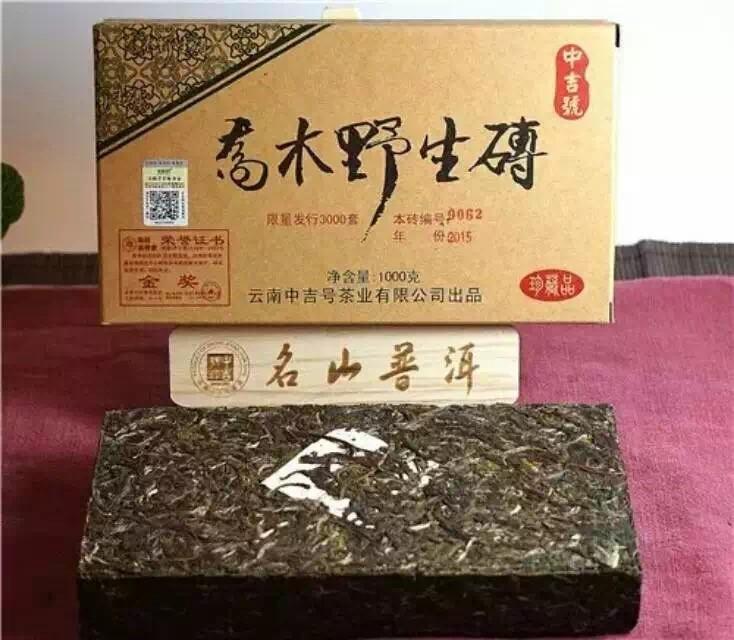 中吉号古树茶 - 乔木野生砖2015