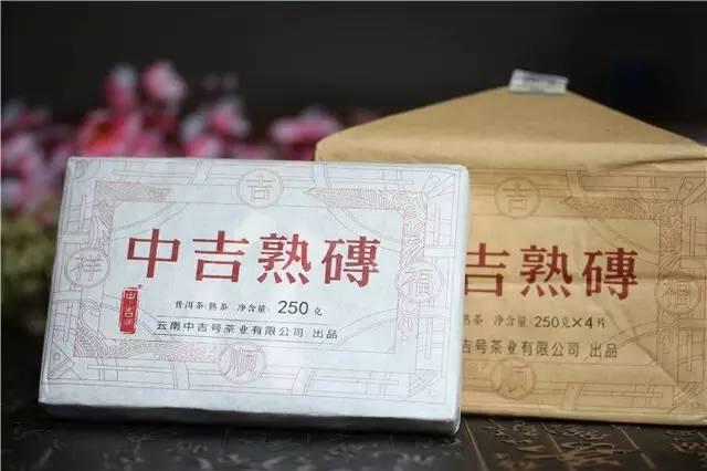 中吉号古树茶 - 中吉熟砖2015