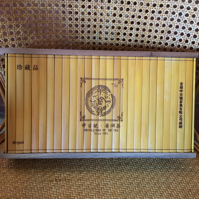 中吉号古树茶 - 珍藏国礼2014
