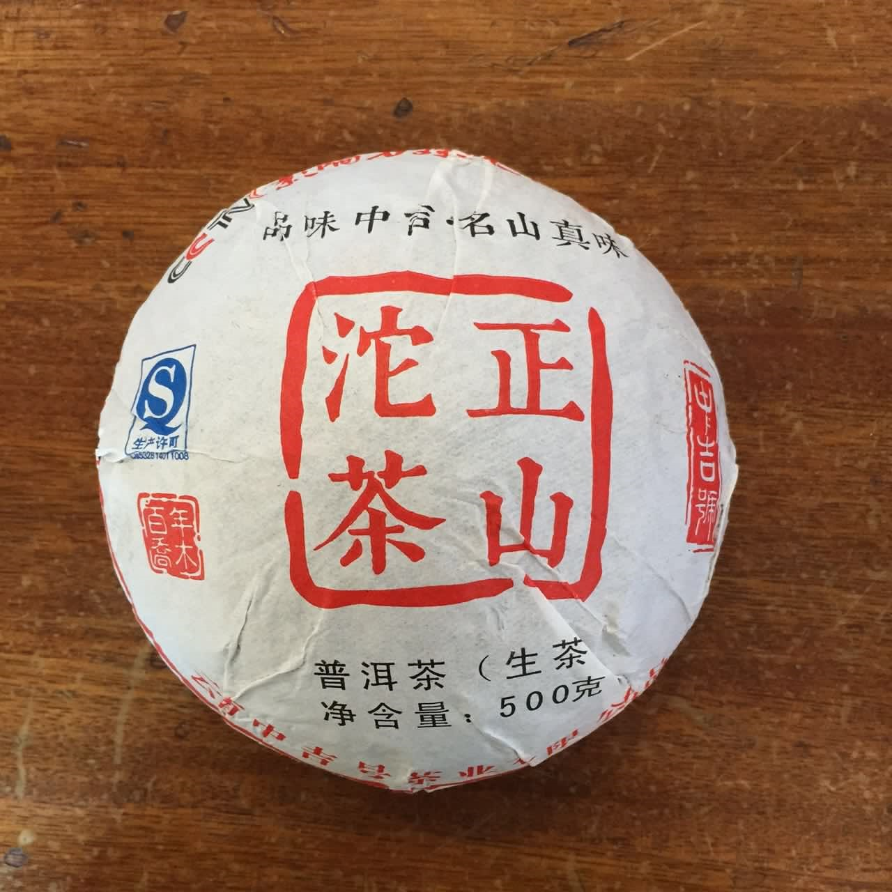 中吉号古树茶 - 正山贡沱2015