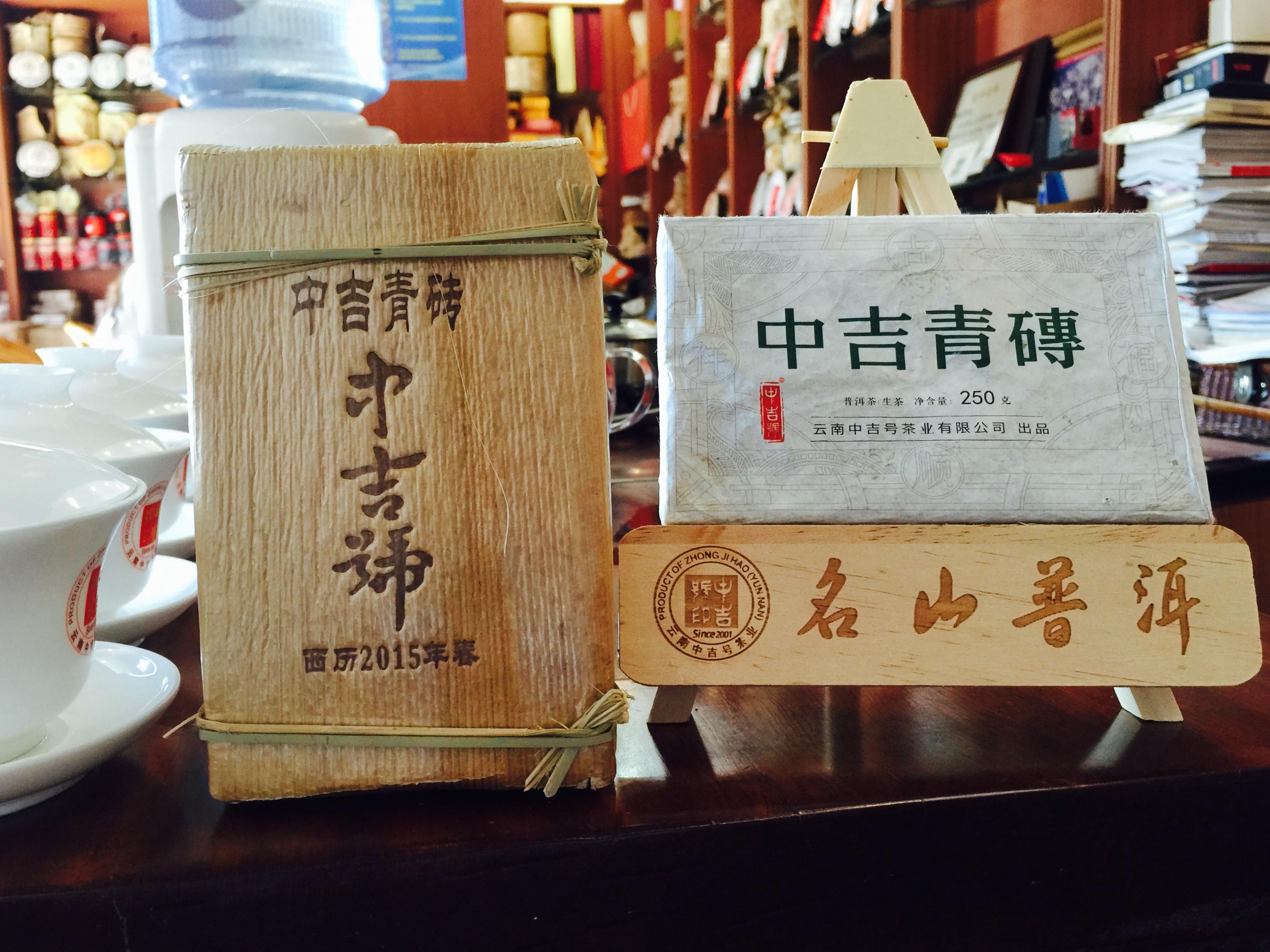 中吉号古树茶 - 中吉青砖2015