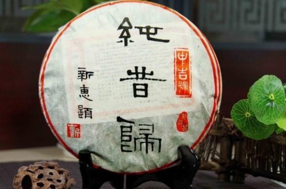 中吉号古树茶 - 纯昔归2013年