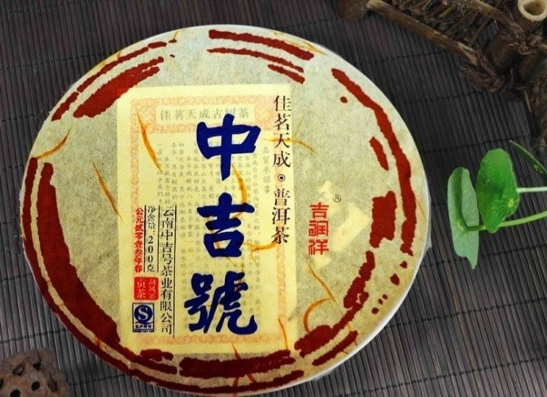 中吉号佳茗天成之刮风寨贡饼2014