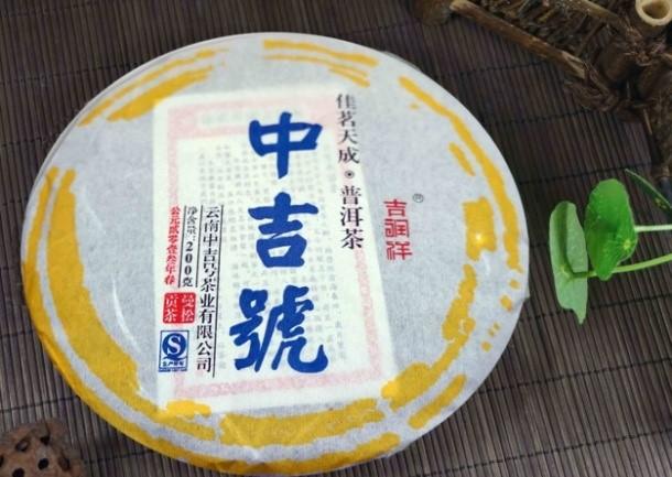 中吉号佳茗天成之曼松贡饼2014
