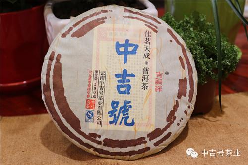 中吉号佳茗天成之弯弓贡饼2014