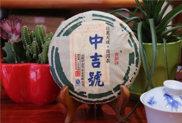 中吉号佳茗天成之昔归贡饼2014