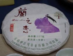 中吉号古树茶 - 兰之恋2014