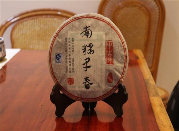 中吉号古树茶 - 南糯早春2014
